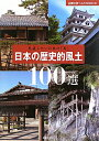 【送料無料】日本の歴史的風土100選