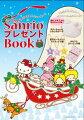 SanrioプレゼントBOOK