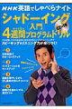 NHK英語でしゃべらナイト CD付き シャドーイング入門 4週間プログラムドリル