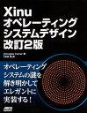 Xinuオペレーティングシステムデザイン 改訂2版 [ 神林 靖 ]