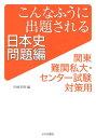 こんなふうに出題される日本史 問題編 関東難関私大・センター試験対策用 [ 川崎 英明 ]