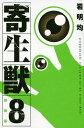 寄生獣(8)新装版 (KCデラックス アフタヌーン) [ 岩...