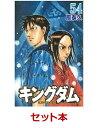 キングダム 1-54巻セット (ヤングジャンプコミックス) [ 原泰久 ]