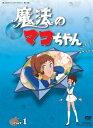 魔法のマコちゃん DVD-BOX デジタルリマスター版 Part 1 [ 杉山佳寿子 ]