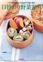 日替わり野菜弁当 1つの食材を5つのおかずで使い切り [ wato ]