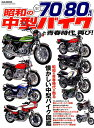 昭和の中型バイクと青春時代、再び! 70〜80年代 昭和の青...