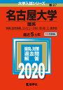 名古屋大学(理系) 2020年版 No.87 (大学入試シリーズ) 教学社編集部
