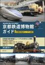 京都鉄道博物館ガイド 保存車両が語る日本の鉄道史 [ 来住憲司 ]
