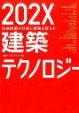 202X建築テクノロジー [ 日経アーキテクチュア ]