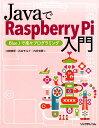 JavaでRaspberry Pi入門 [ 石井モルナ ]