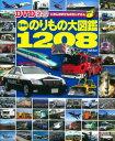 日本ののりもの大図鑑1208