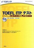 TOEFL ITPテスト公式テスト問題&学習ガイド [ 田地野彰 ]