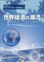 世界経済の潮流(2016年 2) 先進国の低金利・低インフレ中国の地域間格差 2016年下半期世界経済報告 [ 内閣府 ]