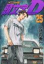 頭文字D(25) (ヤングマガジンKCスペシャル) [ しげ...