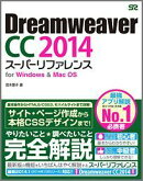 Dreamweaver CC 2014 �����ѡ���ե���� for Windows&Mac OS
