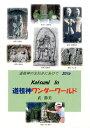 Katsumi In道祖神ワンダーワールド2016 道祖神のまねきにあひて [ 武勝美 ]