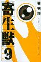 寄生獣(9)新装版 (KCデラックス アフタヌーン) [ 岩...