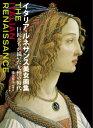 イタリア・ルネサンス美女画集 [ 池上英洋 ]