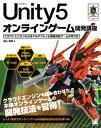 Unity5オンラインゲーム開発講座 クラウドエンジンによるマルチプレイ&課金対応ゲームの作り方 [ 鳥山明純 ]