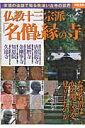 仏教十三宗派「名僧と縁の寺」