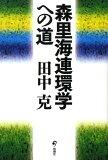 森里海連環学への道 [ 田中克 ]
