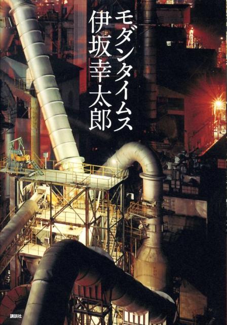 モダンタイムス (Morning novels) [ 伊坂幸太郎 ]...:book:13058146