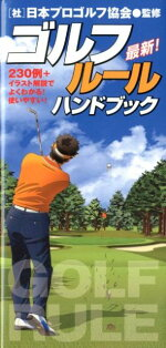 最新!ゴルフルールハンドブック
