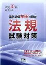 電気通信主任技術者法規試験対策 改訂10版 [ 電気通信主任技術者試験対策研究会 ]