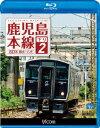 鹿児島本線 下り 2 銀水〜八代 【Blu-ray】 [ (鉄道) ]