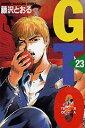 GTO(23) [ 藤沢とおる ]