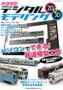 鉄道模型デジタルモデリング2D&3D