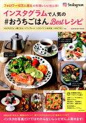 インスタグラムで人気のおうちごはんBestレシピ フォロワー10万人超えの料理レシピ初公開! (GAKKEN HIT MOOK)