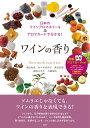 ワインの香り 日本のワインアロマホイール&アロマカードで分かる! [ 東原 和成 ]