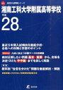 湘南工科大学附属高等学校(平成28年度) (高校別入試問題シリーズ)