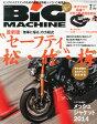 BiG MACHINE (ビッグマシン) 2014年 07月号 [雑誌]