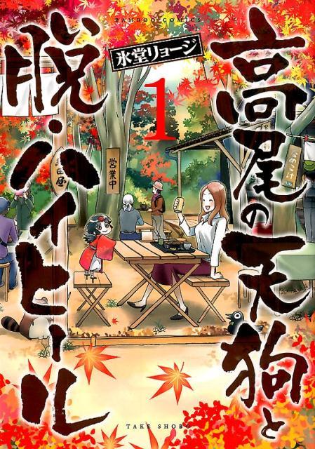 高尾の天狗と脱・ハイヒール(1) (バンブーコミ...の商品画像