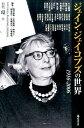 ジェイン・ジェイコブズの世界 1916-2006 [ 塩沢由典 ]