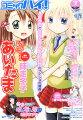 コミックハイ! Vol.111 2014年 7/21号 [雑誌]