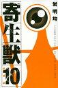 寄生獣(10)新装版 (KCデラックス アフタヌーン) [ ...