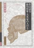 骨は語る徳川将軍・大名家の人びと [ 鈴木尚(1912-2004) ]