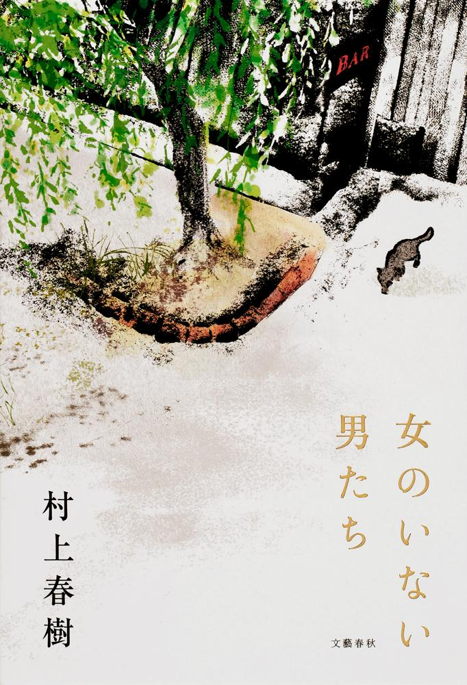 女のいない男たち [ 村上春樹 ]...:book:16868612