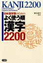 日本語学習のためのよく使う順漢字2200 [ 徳弘康代 ]