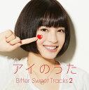 アイのうた Bitter Sweet Tracks 2 →mixed by Q;indivi+ [ Q;indivi+ ]