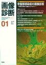 画像診断 16年1月号(36-1) 特集:骨盤部感染症の画像診断