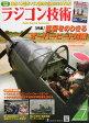 ラジコン技術 2014年 07月号 [雑誌]