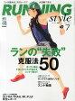 Running Style (ランニング・スタイル) 2014年 07月号 [雑誌]