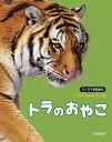 どうぶつのおやこ(4) パノラマ写真絵本 トラのおやこ