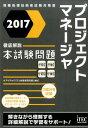 プロジェクトマネージャ徹底解説本試験問題(2017) [ アイテック ]