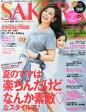 SAKURA (サクラ) 2014年 07月号 [雑誌]