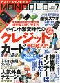 MONOQLO (モノクロ) 2014年 07月号 [雑誌]